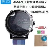 [多比特]SIKAI AMAZFIT 智慧運動手錶 2 華米手錶 2 保護貼 保護膜 TPU軟膜 防爆  防刮
