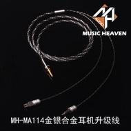 Music Heaven MH-MA114金銀合金HD800 HD700 HD650耳機升級線
