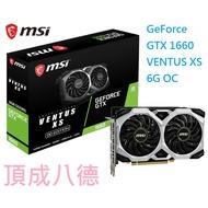 微星 GeForce GTX 1660 VENTUS XS 6G OC 顯示卡