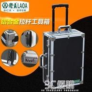 儀器箱-老A精密儀器工具箱 大號拉桿箱儀器箱設備箱五金工具箱 3C優購HM
