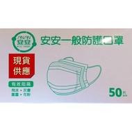 安安 三層日常防護口罩白色 非醫療 50片/盒