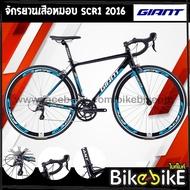 🔥ลดล้างสต๊อค !! ต่ำกว่าทุน🔥 จักรยานเสือหมอบ ยี่ห้อ Giant รุ่น SCR 1 2016 ขนาด 700c