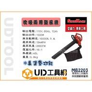 @UD工具網@ SHIN KOMI 型鋼力 電動吹吸兩用 鼓風機 吹葉機 吹風機 MB2203 具集塵功能