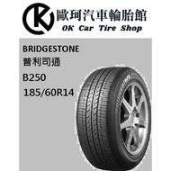 歐珂汽車輪胎館 BRIDGESTONE 普利司通 B250 185/60R14 185/60/14 185-60-14