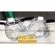 正宗台灣製 石頭牌 防塵眼鏡 SG-201 透氣塞 透明 淺黑 安全眼鏡 防護眼鏡 防飛沫 防噴濺 護目鏡 防護眼鏡