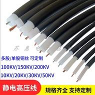 靜電除塵噴涂高壓電線150KV10050KV直流DC高壓線2.54平方電纜線