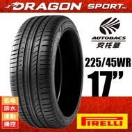 PIRELLI 倍耐力輪胎 DRAGON SPORT 龍胎 - 225/45/17 低噪/排水/運動/操控/跑車胎