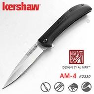 【詮國】Kershaw 美國名刀廠 - AM-4 折刀 / 傳奇刀匠馬國森品牌設計 #2330