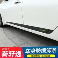 Nissan 12-18款新 Sentra 車身裝飾亮條 19 Sentra 側裙車身防擦防刮外飾改裝配件