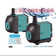 [水族最便宜]雅柏A-039 魚缸馬達 沈水馬達 揚水馬達 全系列220~3000L/H 最低價