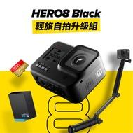 【GoPro】HERO8 Black輕旅自拍升級組-HERO8+三向手持延長+電池+64G