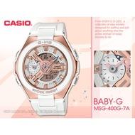 CASIO手錶專賣店 國隆 BABY-G  MSG-400G-7A 雙顯女錶 白X玫瑰金 防水 MSG-400G