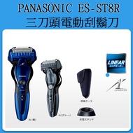 [藍色現貨] Panasonic ES-CST8R ES-ST8R 三刀頭 電動刮鬍刀 日本製 國際電壓