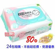 nac nac嬰兒潔膚柔濕巾80抽 EDI超純水、nac濕紙巾80抽24包本島1349含運