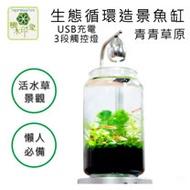 積木印象 活水草生態紓壓懶人魚缸 生態瓶造景系列 (綠色星球 USB充電三段觸控燈款)