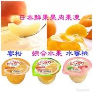 現貨  《花木馬》Tarami  達樂美果凍  蜜柑  白桃水蜜桃    葡萄椰果 綜合水果  日本
