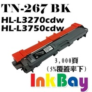 BROTHER TN-267 BK 高容量相容碳粉匣(黑色)【適用】HL-L3270cdw/HL-L3750cdw