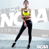 NCAA女性二代專業壓力褲/壓縮長褲-機能黑-經典款7624652-900