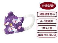 台灣製造4層防護現貨一包10入一盒20入兒童口罩50入KF94醫用醫療口罩双鋼印韓系韓風韓版4D3D立體口罩魚嘴優紙令和