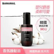 韓國BANANAL胺基酸香氛修護髮油-嬰兒麝香100ml 免沖洗
