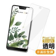 GOOGLE Pixel 3xL 曲面 高清透明 9H 鋼化玻璃膜(google pixel 3xl手機 螢幕 鋼化膜 保護貼)