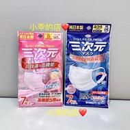 快速出貨✨純日本製KOWA三次元口罩🌟最頂級五層高機能銀離子口罩pm2.5 舒適耳掛 日本已斷貨 M號