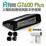 【FLYone】GT600 Plus 無線太陽能TPMS 胎壓偵測器彩 色螢幕(加碼送 手機無線快充充電板)