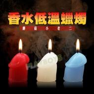 【滿額現折$50】蘑菇小老二 香水低溫蠟燭(3入組)短-情趣用品 成人 SM 調教 戀虐 蠟燭  綑綁 手銬 眼罩 口塞 皮鞭