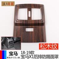 適用于18-19BMW X1內飾改裝配件ABS松木紋 后排防踢面罩