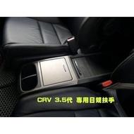 大台北汽車精品 HONDA CRV 三代 3.5 專用日規扶手 台北威德