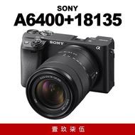 【壹玖柒伍】SONY A6400 + 18-135mm ILCE-6400 黑 α6400 E接環 公司貨 Vlog