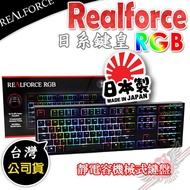 PC PARTY Topre Realforce RGB 全45克 靜電容式鍵盤