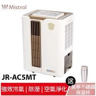 Mistral美寧 多功能移動式冷氣 JR-AC5MT 金