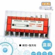 【鐘錶通】錶耳/彈簧棒+髮夾栓(管徑1.5mm&管徑0.8mm) 盒裝  ( 長度12~28mm)