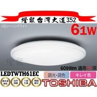 【燈聚】 東芝 TOSHIBA 遙控調光調色 LED吸頂燈 61W LEDTWTH61EC