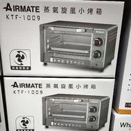 好市多代購-AIRMATE蒸氣旋風烤箱KTF-1009    9公升