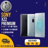 【SONY 索尼】H8166 6G/64G XPERIA XZ2 PREMIUM 福利品手機(贈 防水袋)