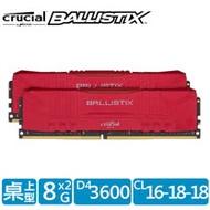美光 Crucial Ballistix D4 3600 16G(8G*2)(紅)(雙通)(低延遲CL 16-18-18)美光超頻E-Die