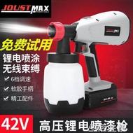 噴漆槍 MAX42V鋰電噴槍充電式電動噴墻漆槍無線油漆乳膠漆噴涂機噴漆機 微愛家居
