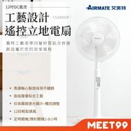 AIRMATE 艾美特 12吋DC直流馬達工藝設計遙控立地電扇 FS30002R