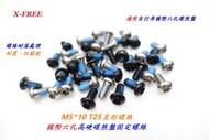 《意生》M5x10 星形螺絲 M5*10 螺絲 T25星型螺絲 國際六孔高硬碟煞盤螺絲 碟煞盤固定螺絲 單車碟煞盤螺絲