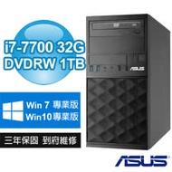 ASUS 華碩 B250 商用電腦(i7-7700 32G 1TB DVDRW Win7 / Win10 專業版 三年保固)
