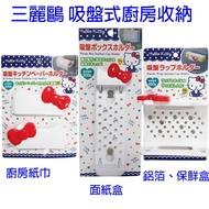 三麗鷗 吸盤式廚房收納置物架 -Kitty 【樂購RAGO】 廚房紙巾 / 面紙盒 / 保鮮盒 日本進口