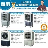 LAPOLO 商業用 大型移動式水冷扇 40L/60L/80L/105L 高效降溫結省電費