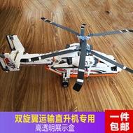 展示盒 防塵盒 收納盒 亞克力展示盒樂高42052 雙旋翼運輸直升機高樂積木模型透明防塵盒