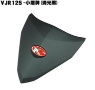 VJR 125-小盾牌(消光黑)【正原廠零件、SE24AF、SE24AD、SE24AE、光陽品牌、內裝車殼護片護蓋】
