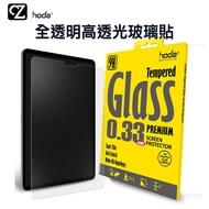 hoda 全透明高透光9H鋼化玻璃保護貼 iPad Pro 4 3 2 1 Air4 3 2 1 mini5 4 平板貼
