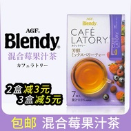 日本進口AGF BLENDY濃厚芳醇草莓樹莓藍莓阿薩姆紅茶果茶