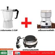 อุปกรณ์ทำกาแฟพกพา 3 IN 1 หม้อต้มกาแฟสด สำหรับ 3 CUP +เครื่องบดกาแฟ + เตาอุ่นกาแฟ เตาขนาดพกพา เตาทำความร้อน เตาไฟฟ้า