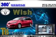 聚寶盒汽車音響】2D AVM 360度 全景 / 環景鳥瞰系統 TOYOTA-Wish